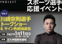 学校法人国際学園イベント優待DM発行